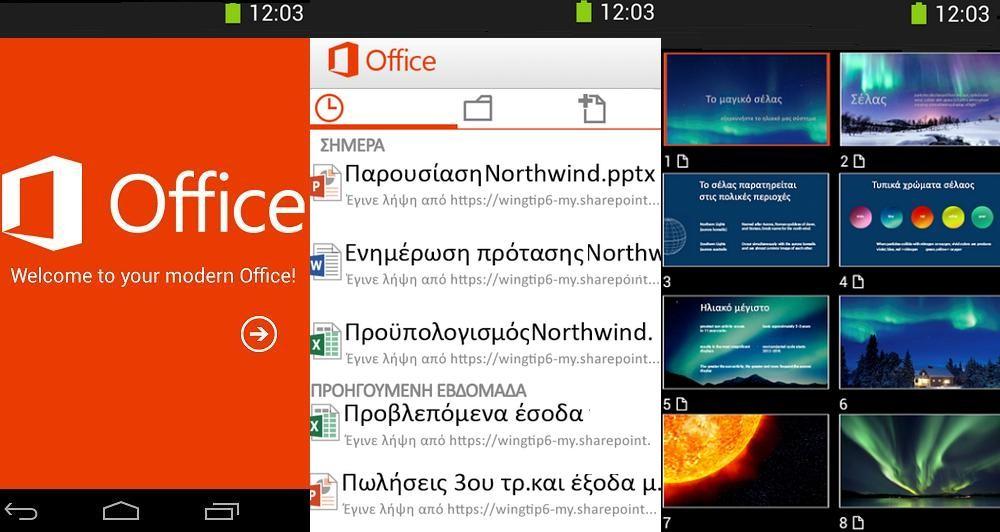 Δωρεάν η mobile έκδοση του Office για iPhone και Android
