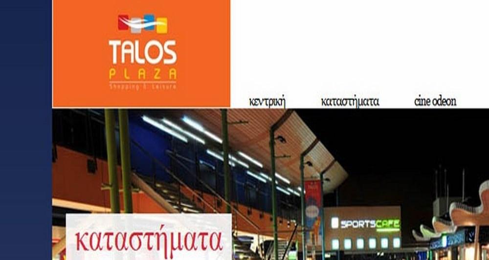 Έναρξη συνεργασίας Digital Crete και Talos Plaza