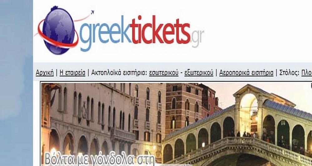 Το Greek Tickets είναι online