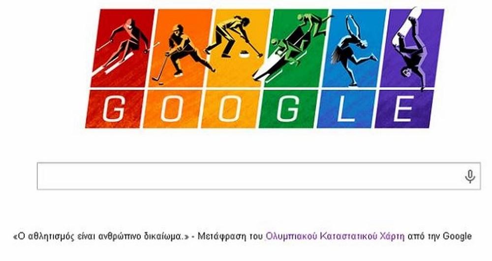 Η Google τιμά τους Χειμερινούς Ολυμπιακούς αγώνες