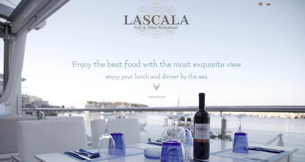Νέα διαδικτυακή παρουσία το La Scala Fish and Meat Restaurant