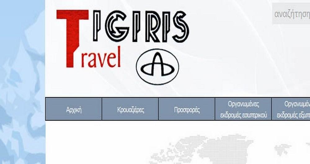 Το Tigiris Travel είναι στον αέρα