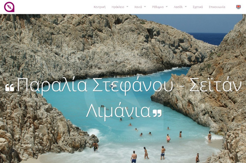 This is Crete - Τουριστικός οδηγός Κρήτης