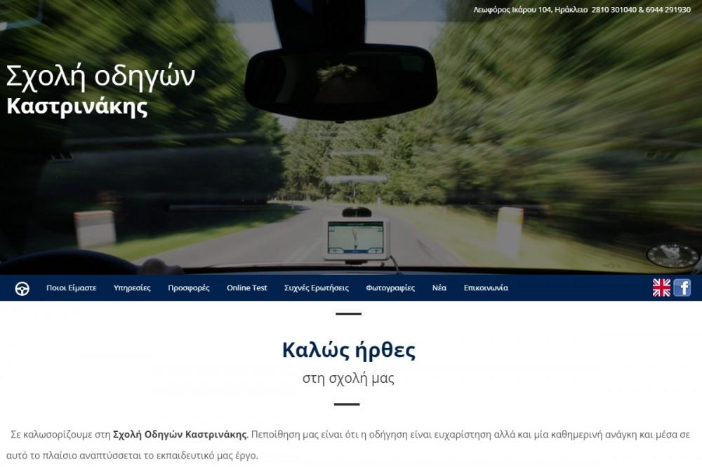 Οδηγώντας με ασφάλεια, σχολή οδηγών Καστρινάκης