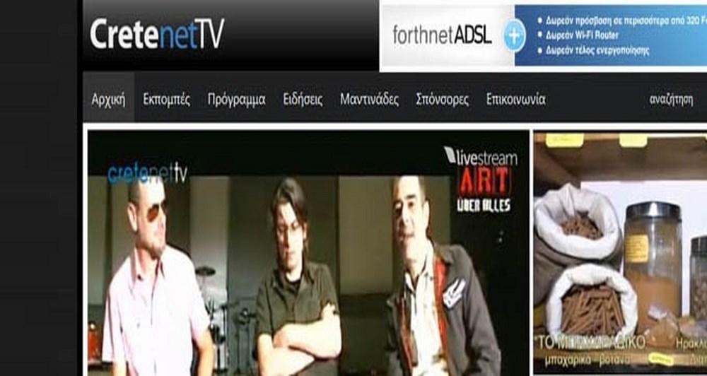 To CretenetTV είναι online
