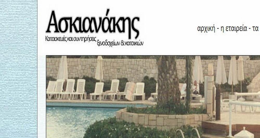 Κατασκευές και συντηρήσεις Ασκιανάκης