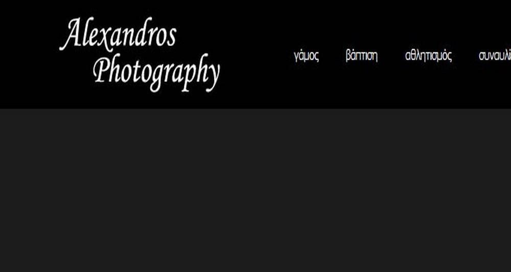 Αλέξανδρος Μαρόπουλος, ο φωτογράφος