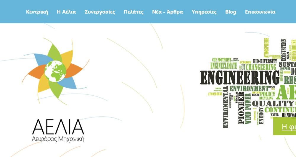 Γνωρίστε την νέα ιστοσελίδα της ΑΕΛΙΑ