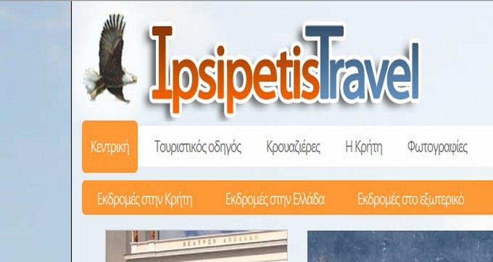 Προσκυνηματικός τουρισμός με το Ipsipetis Travel