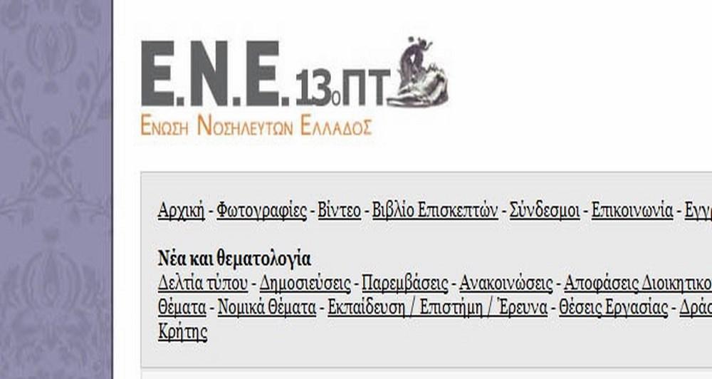 Ολοκληρώθηκε η ιστοσελίδα της ΕΝΕ Κρήτης
