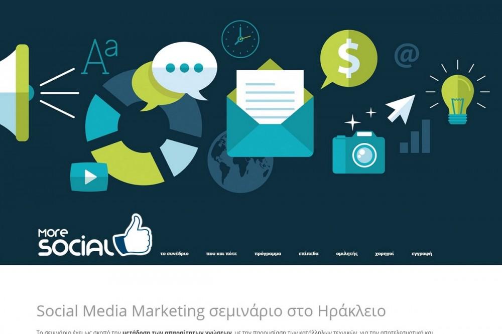 Σεμινάριο moreSocial.gr
