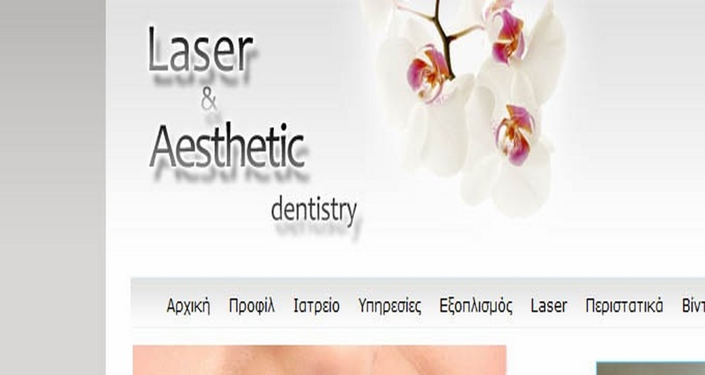 Laser and Aesthetic dentistry