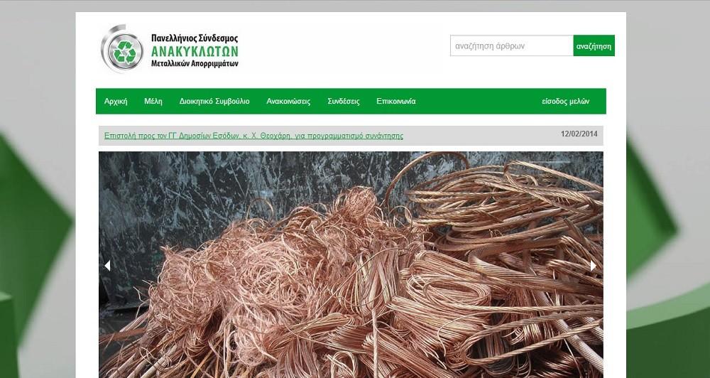 Ανακατασκευή για την ιστοσελίδα Greek Scrap Metal