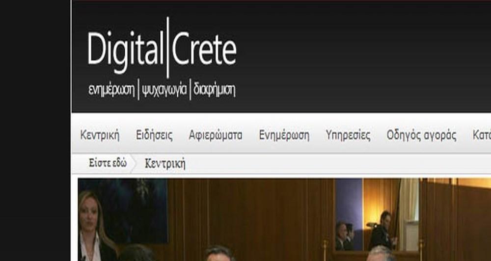 Το Digital Crete κλείνει 4 χρόνια ζωής!