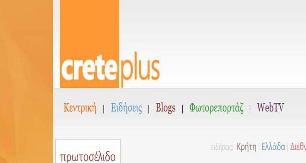 Crete Plus, Ειδήσεις από την Κρήτη για όλο τον κόσμο