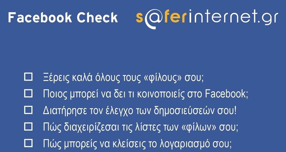Νέος μίνι οδηγός ασφάλειας: Facebook Check