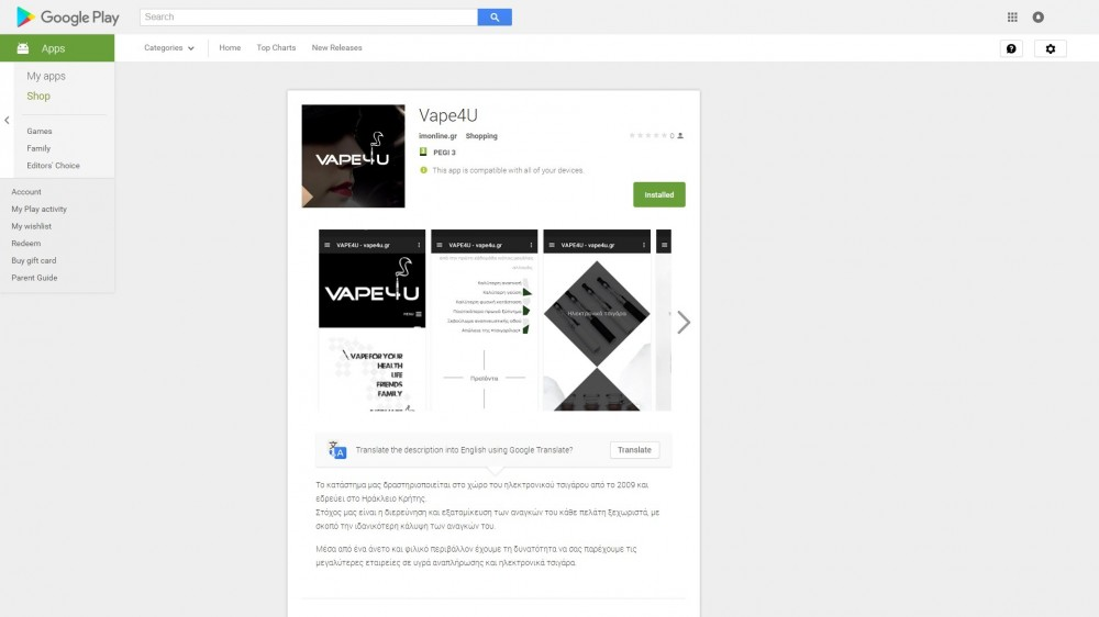 Εφαρμογή Vape4U για Android