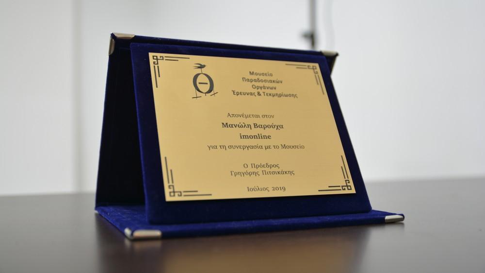 Απονομή τιμητικής πλακέτας από το Μουσείο Παραδοσιακών Οργάνων Θύραθεν