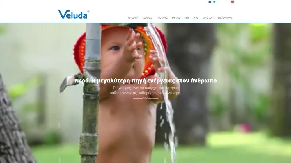 Φίλτρα νερού Veluda στο δίκτυο AdWords
