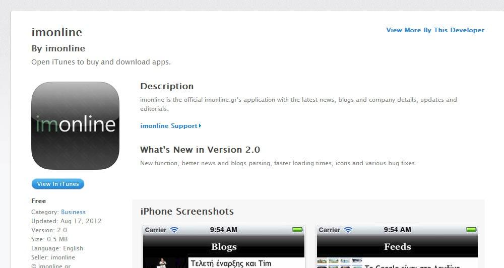 imonline application για iPhone