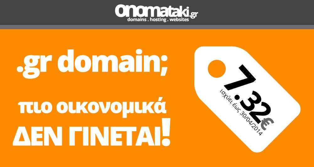 Το οικονομικότερο .gr domain της αγοράς με 7.32€ το έτος!