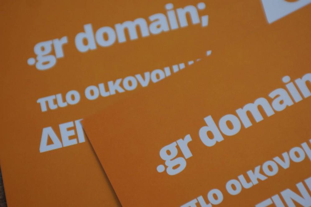 Έκτακτη ρύθμιση για την παράταση ημερομηνιών λήξης Ονομάτων Χώρου με κατάληξη .gr