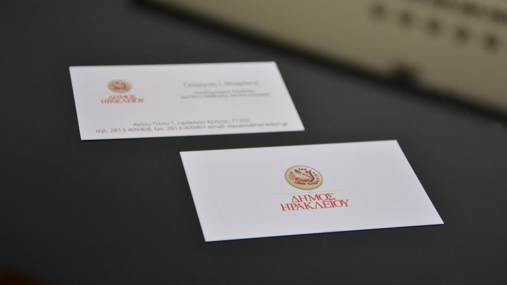 Επαγγελματικές κάρτες Δήμου Ηρακλείου