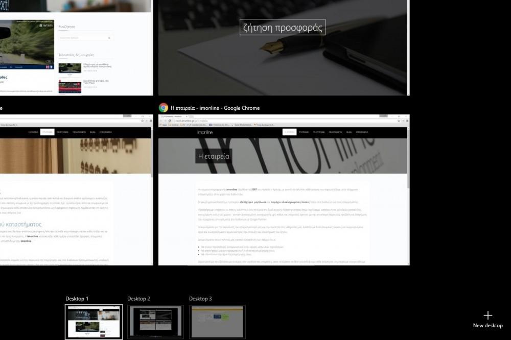 Multiple desktops για πρώτη φορά στα Windows 10